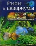 книга рыбы и обитатели