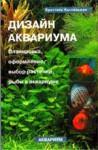 книга дизайн аквариума