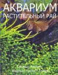книга растительный рай