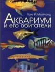 книга Аквариум и его обитатели