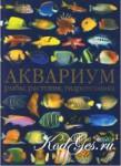 книга аквариум. Рыбы, растения, гидротехника.