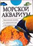 книга морской аквариум