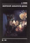 книга морской аквариум дома